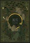 lotr-chinese-covers-fellowship.jpg