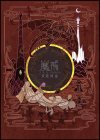 lotr-chinese-covers-two-towers.jpg